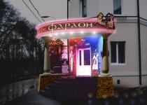 Сауна «Фараон» Большая стрелецкая, 17 Воронеж