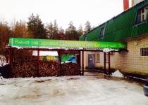 Баня на дровах Шилов лес, ул. Курчатова, 29 Воронеж