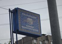 Сауна Жемчужина Русский Зал