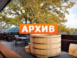 Баня «Медвежья Берлога» Новая Усмань, ул. Ростовская, 2