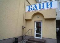 Банный комплекс Посейдон, ул. Средне-Московская, 31 Воронеж