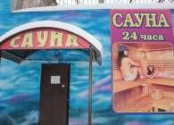 Сауна Дом-2, кафе Аватар, ул. Елецкая, 2 Воронеж
